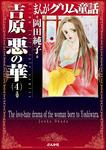 まんがグリム童話 吉原悪の華(4)-電子書籍
