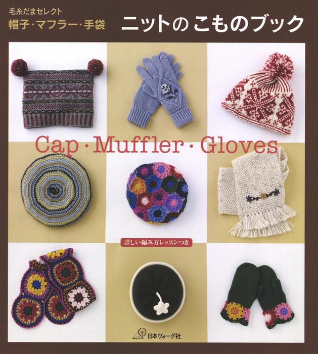 帽子・マフラー・手袋 ニットのこものブック拡大写真
