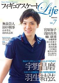 フィギュアスケートLife Vol.7