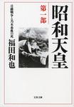 昭和天皇 第一部 日露戦争と乃木希典の死-電子書籍