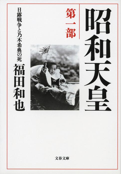 昭和天皇 第一部 日露戦争と乃木希典の死拡大写真