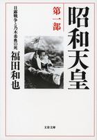 昭和天皇(文春文庫)