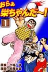 おらぁ栄ちゃんだ~! (1)-電子書籍