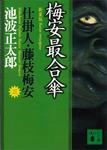 梅安最合傘 仕掛人・藤枝梅安(三)-電子書籍