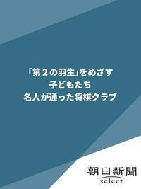 「第2の羽生」をめざす子どもたち 名人が通った将棋クラブ-電子書籍