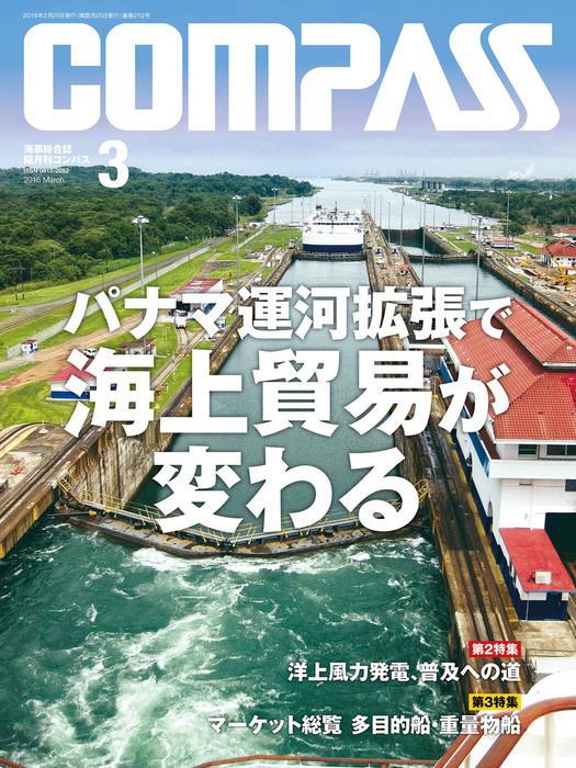 海事総合誌COMPASS2016年3月号 パナマ運河拡張で海上貿易が変わる拡大写真