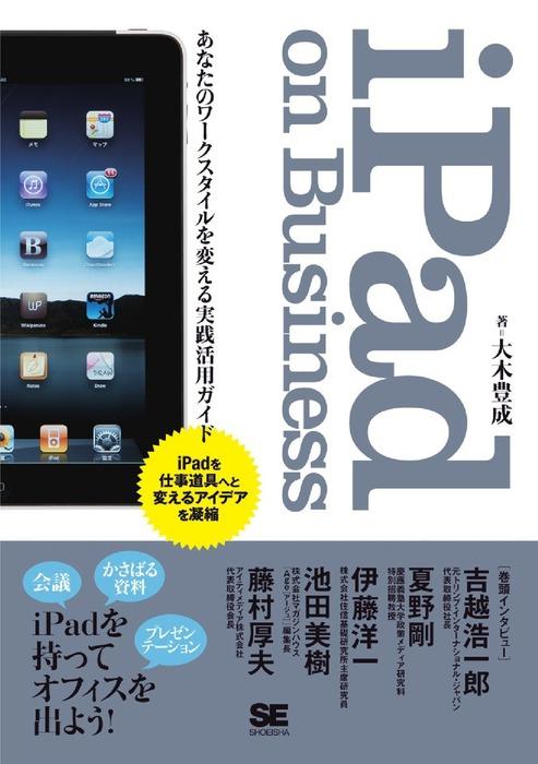 iPad on Business~あなたのワークスタイルを変える実践活用ガイド拡大写真