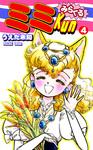 みらくるミミKun(4)-電子書籍