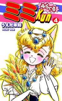 みらくるミミKun(4)