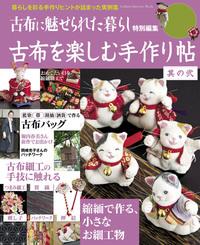 古布を楽しむ手作り帖 其の弐-電子書籍