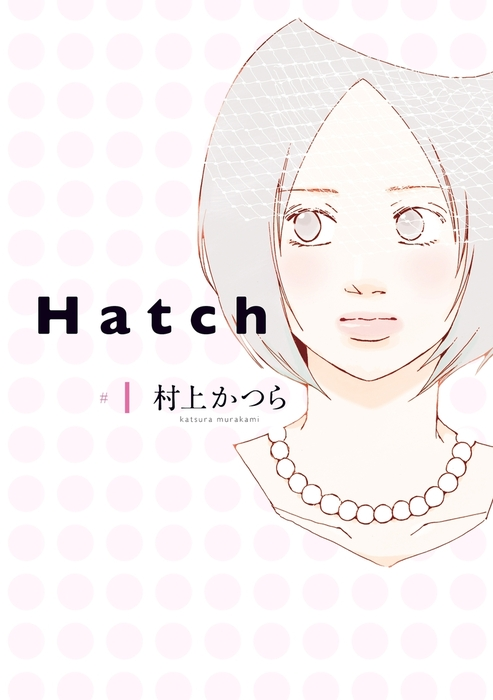 Hatch(1)-電子書籍-拡大画像