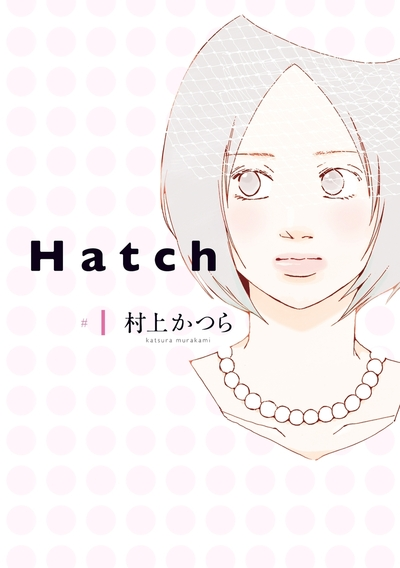 Hatch(1)-電子書籍