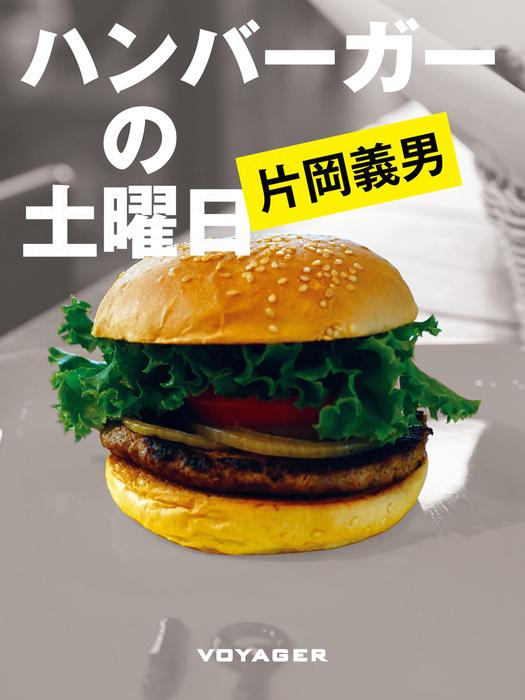ハンバーガーの土曜日拡大写真