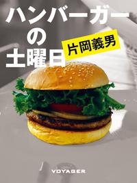 ハンバーガーの土曜日-電子書籍