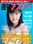 週刊アスキー No.1074 (2016年4月12日発行)-電子書籍