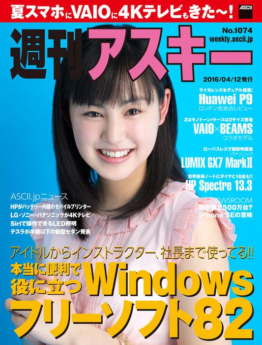 週刊アスキー No.1074 (2016年4月12日発行)拡大写真