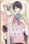 恋愛教室―図書館―-電子書籍