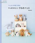 手づくりLesson フェルト羊毛で作るやっぱりかわいいうちのペット-電子書籍