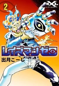 レイズマン・ゼロ (2)-電子書籍