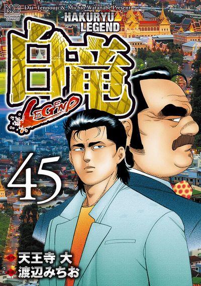 白竜-LEGEND- 45-電子書籍