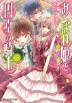おこぼれ姫と円卓の騎士10 二人の軍師-電子書籍