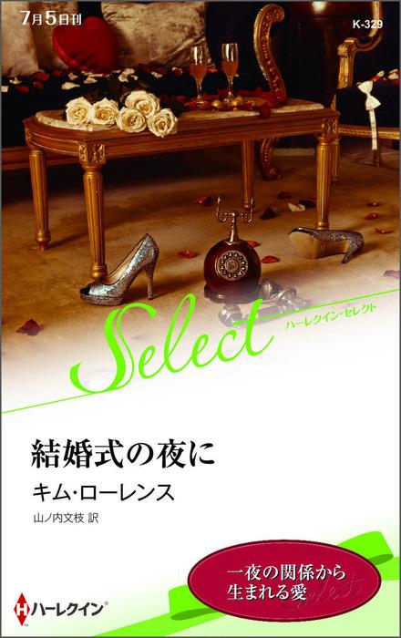結婚式の夜に【ハーレクイン・セレクト版】拡大写真