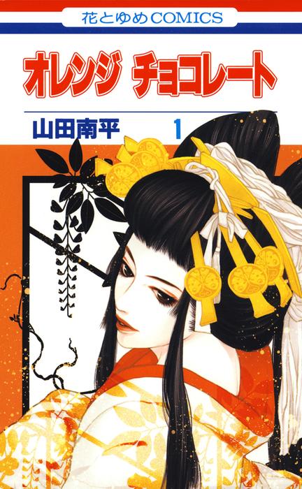 オレンジ チョコレート 1巻-電子書籍-拡大画像