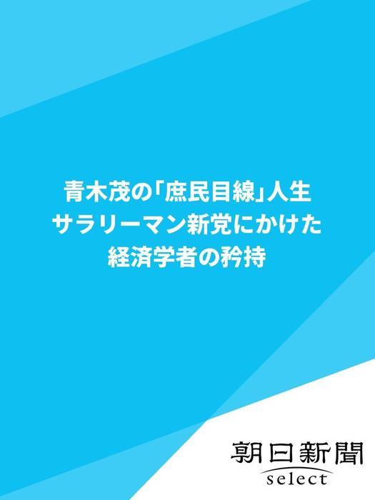 青木茂の「庶民目線」人生 サラリーマン新党にかけた経済学者の矜持-電子書籍-拡大画像