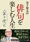 金子兜太の俳句を楽しむ人生-電子書籍