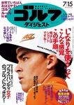 週刊ゴルフダイジェスト 2014/7/15号-電子書籍