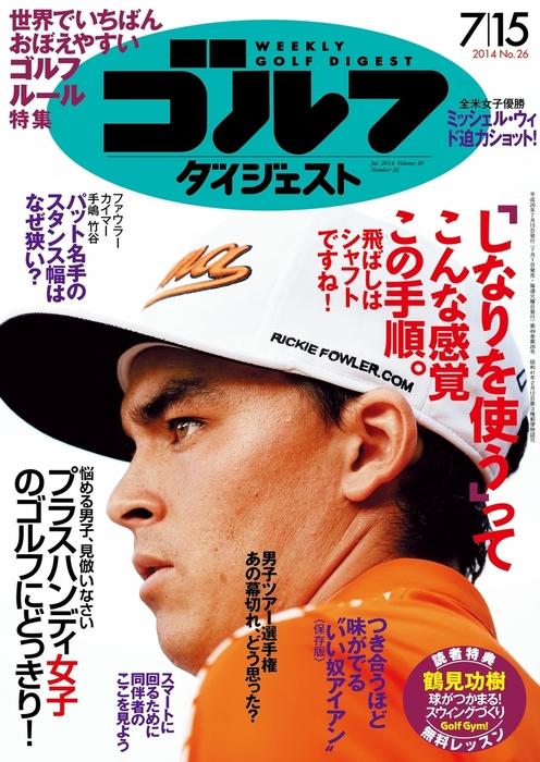 週刊ゴルフダイジェスト 2014/7/15号-電子書籍-拡大画像