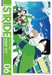 プリンス・オブ・ストライド06-電子書籍