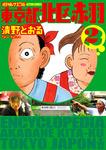 増補改訂版 東京都北区赤羽 / 2-電子書籍