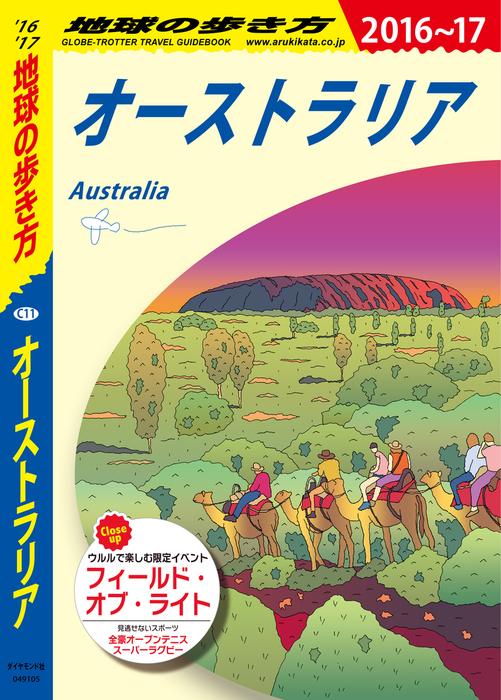 地球の歩き方 C11 オーストラリア 2016-2017拡大写真
