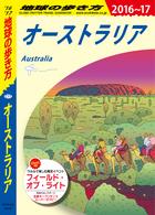 「地球の歩き方_オーストラリア」シリーズ