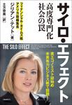 サイロ・エフェクト 高度専門化社会の罠-電子書籍