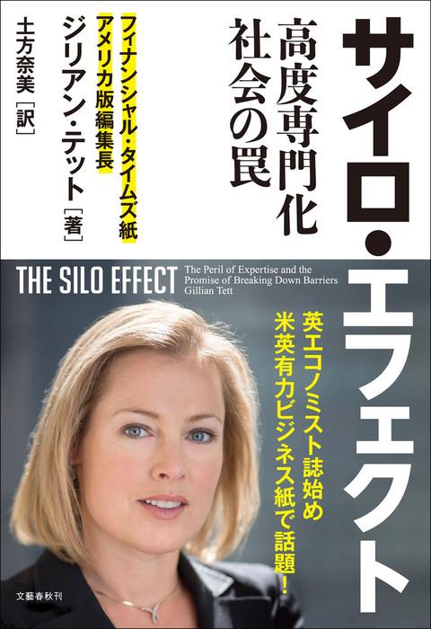 サイロ・エフェクト 高度専門化社会の罠-電子書籍-拡大画像