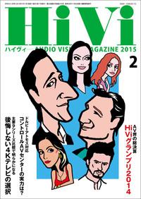HiVi (ハイヴィ) 2015年 2月号