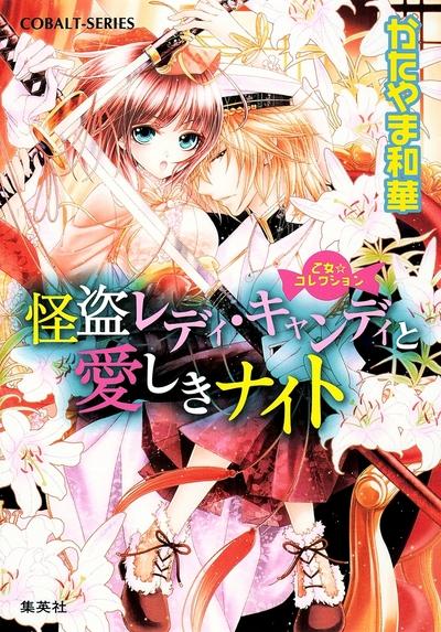 乙女☆コレクション 怪盗レディ・キャンディと愛しきナイト-電子書籍