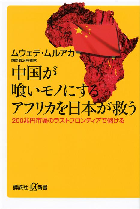 中国が喰いモノにするアフリカを日本が救う 200兆円市場のラストフロンティアで儲ける拡大写真