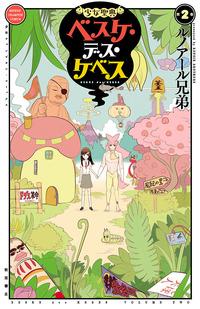 少女聖典 ベスケ・デス・ケベス 2-電子書籍