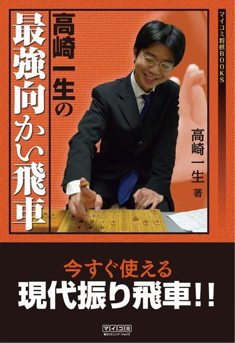 高崎一生の最強向かい飛車-電子書籍-拡大画像
