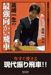 高崎一生の最強向かい飛車-電子書籍