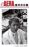 現代の肖像 天野篤-電子書籍
