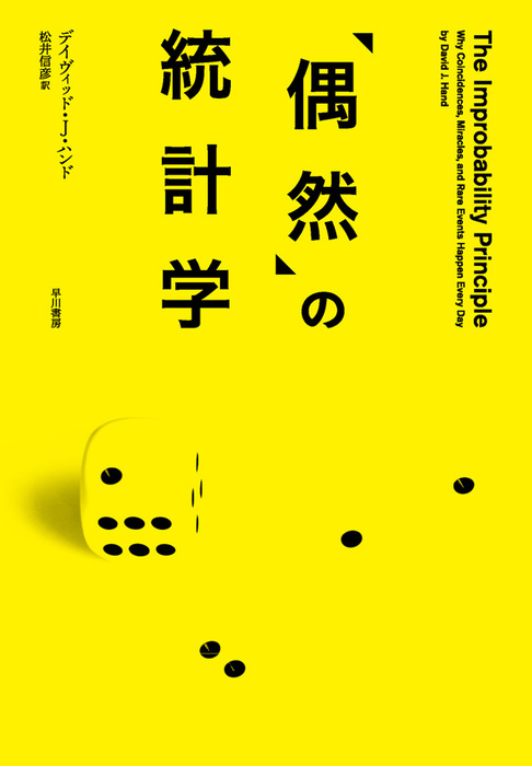 「偶然」の統計学-電子書籍-拡大画像