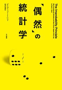 「偶然」の統計学-電子書籍