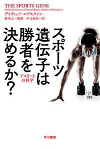 スポーツ遺伝子は勝者を決めるか? アスリートの科学-電子書籍