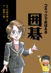 コミックで覚える囲碁-電子書籍