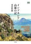 インドネシア山旅の記-電子書籍
