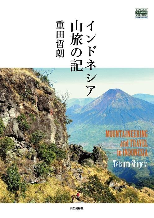 インドネシア山旅の記拡大写真